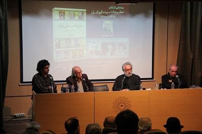 کتاب «مطبوعات سینمایی ایران» یک پیشنیاز است
