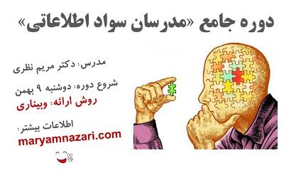 برگزاری دوره جامع مدرسان سواد اطلاعاتی
