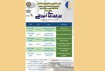 کارگاه های زمستانه انجمن کتابداری و اطلاع رسانی ایران- شاخه قم