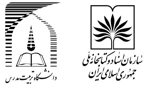 امضای تفاهمنامه همکاری سازمان اسناد و کتابخانه ملی با دانشگاه تربیت مدرس