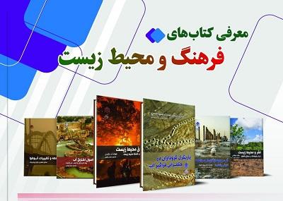 معرفی مجموعه کتابهای «فرهنگ و محیط زیست»