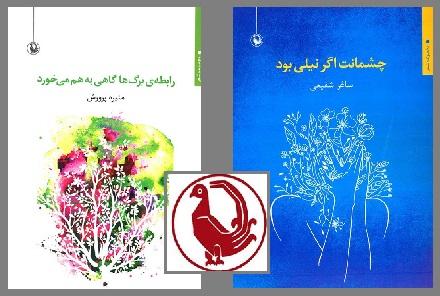 نشر مروارید دو مجموعه شعر چاپ کرد