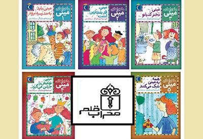 کودکان در کتابفروشی ها با مینی آشنا می شوند