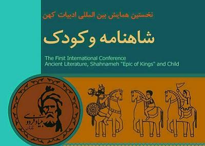 نخستین همایش بینالمللی ادبیات کهن «شاهنامه و کودک» برگزار میشود