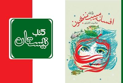 افسانه سیب ننه جون در کتابفروشی های ایران روایت می شود