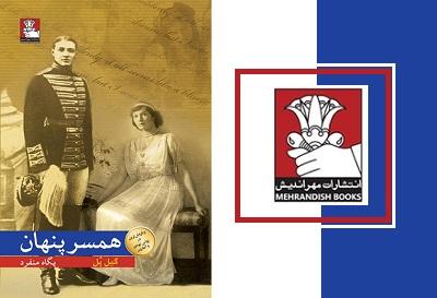 مهر اندیش داستان همسر پنهان شاهزاده روسی را منتشر کرد