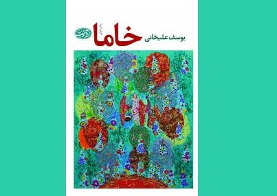 رونمایی رمان «خاما» در شهر كتاب ساوه