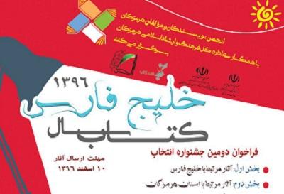 دومین جشنواره انتخاب کتاب سال خلیج فارس فراخوان داد