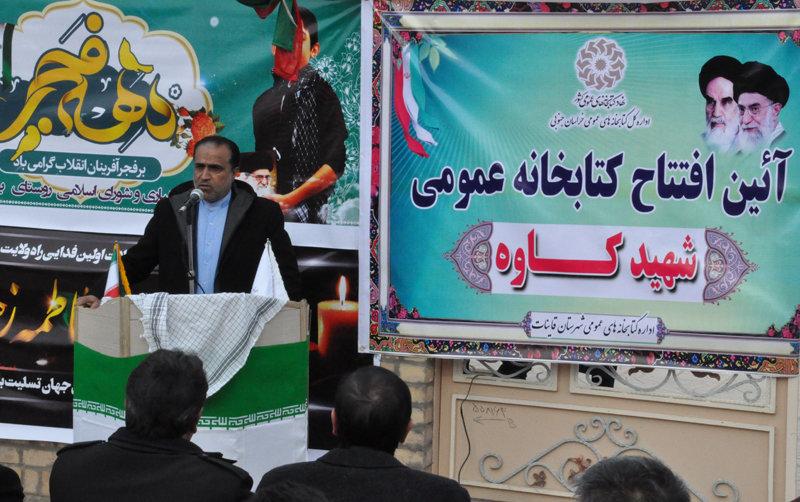 افتتاح کتابخانه شهید کاوه روستای بیهود شهرستان قاینات استان خراسان جنوبی