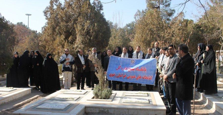 تجدید میثاق کارکنان کتابخانه های عمومی خراسان رضوی با آرمان های امام و انقلاب