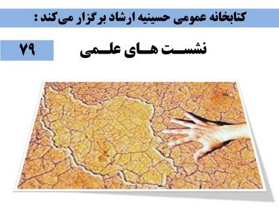 بحران آب در کتابخانه حسینیه ارشاد بررسی می شود