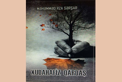 انتشار كتاب «پشت دیوار شب» به زبان آذری