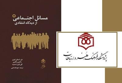 کتاب «مسائل اجتماعی از دیدگاه انتقادی» منتشر شد