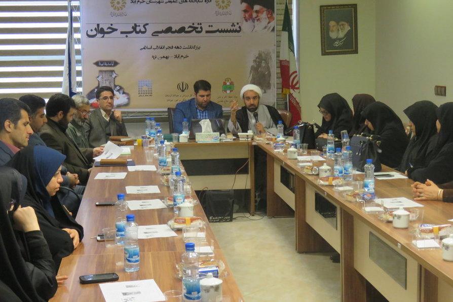 نشست تخصصی کتابخوان انقلاب اسلامی در خرمآباد برگزار شد