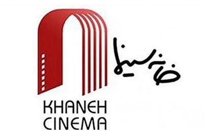 آیین هفتمین دوره اهد ا جایزه کتاب سال سینمای ایران برگزار می شود