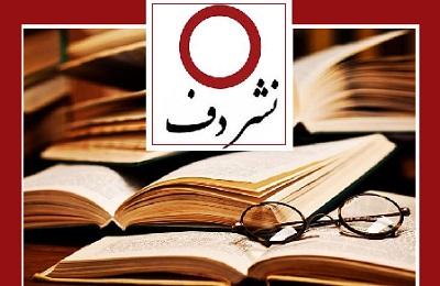 جایزه ادبی «داستان بهمن» در حوزه داستان های کوتاه چاپ نشده فراخوان داد