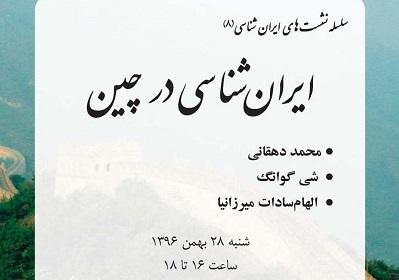 نشست «ایران شناسی در چین» برگزار می شود