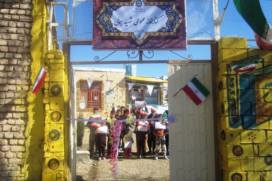 افتتاح کتابخانه واگذاری شهید جمالی روستای بالاجوب صحنه استان کرمانشاه