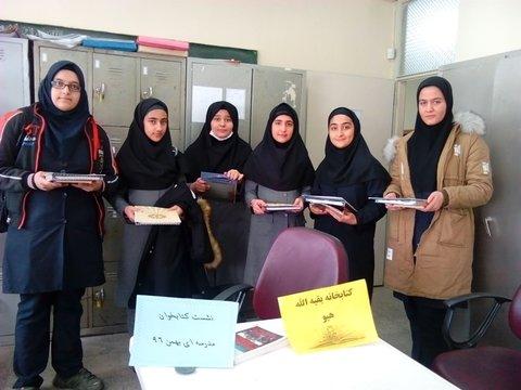دبیرستان هاجر هیو در استان البرز میزبان نشست کتابخوان شد