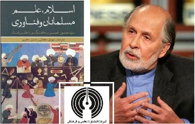 پاسخی به چالش های میان سنت اسلامی و فناوری های نوین در یک کتاب