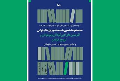 آفرینشهای ادبی به کتابخانه مرجع کانون میرود