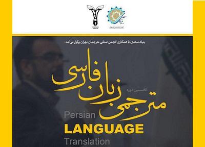 نخستین دوره آموزشی مترجمی زبان فارسی برای عرب زبانان
