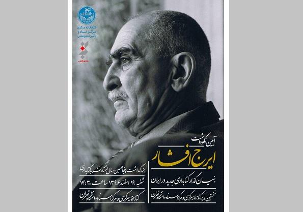 «چاپکرده ها و نوشته های ایرج افشار» رونمایی میشود