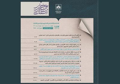 انتشار شماره جدید «فصلنامه مطالعات ملی کتابداری و سازماندهی اطلاعات»