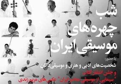 برگزاری شبی برای چهرههای موسیقی ایران