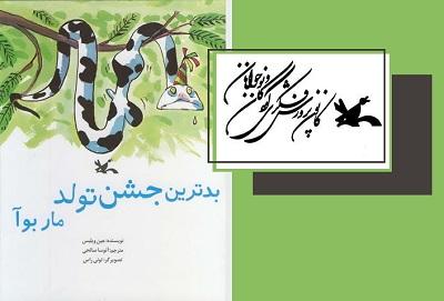 «بدترین جشن تولد مار بوآ» در ایران منتشر شد