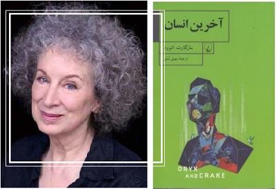 آخرین انسان قرن بیست و یکم  به کتابفروشی های ایران آمد