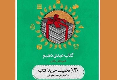 عیدانه کتاب در تهران آغاز شد