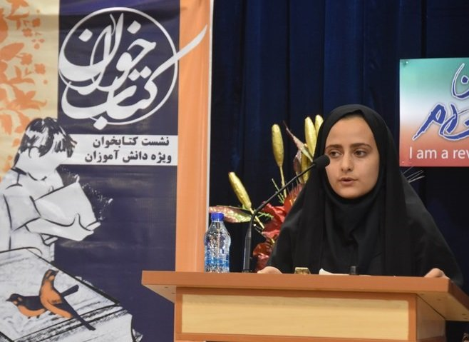دومین نشست کتابخوان ویژه دانش آموزان شهرضا در استان اصفهان برگزار شد