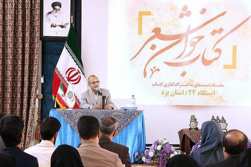 بیست و چهارمین نشست ملی کتابخوان «شعر» در یزد برگزار شد