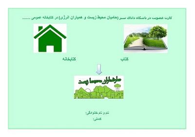 بهترین ایده کتابخانه سبز: افتتاح باشگاه حامیان محیطزیست و همیاران انرژی پاک