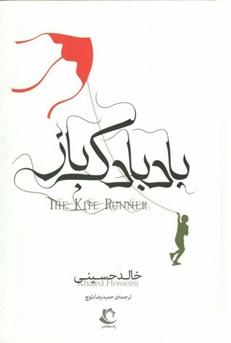 معرفی رمان «بادبادک باز» نوشته خالد حسینی