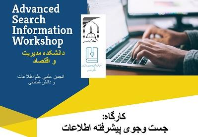 کارگاه آموزشی «جست و جوی پیشرفته اطلاعات» برگزار می شود