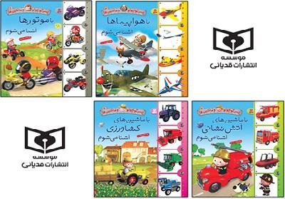 پسر کوچولو و ماشین هایش در کتابفروشی ها