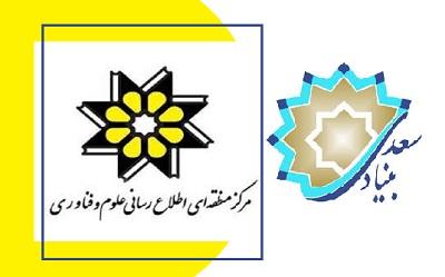مرکز منطقه ای اطلاع رسانی علوم و فناوری با بنیاد سعدی همکاری می کند