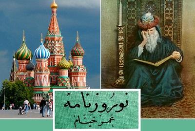 نوروزنامه خیام در مسکو رونمایی شد