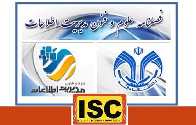 فصلنامه علوم و فنون مدیریت اطلاعات در ISC نمایه شد