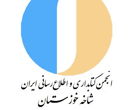 برگزاری جلسه هیئت مدیره انجمن کتابداری شاخه خوزستان