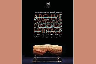 نشست «آرشیو؛ حاکمیت، حافظه و میراث» در روز جهانی آرشیو