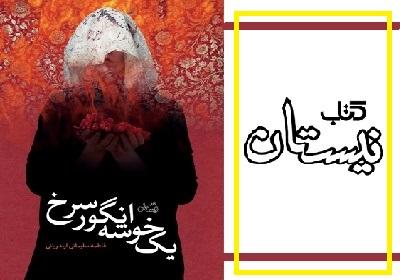 یک خوشه انگور سرخ در نیستان منتشر شد