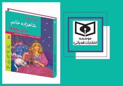 تجدید چاپ داستانهای شاهزاده خانم برای بچهها