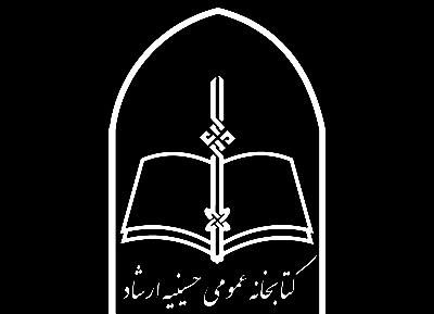 برگزاری نمایشگاه با موضوع «قرآن و فرشتگان» در کتابخانه عمومی حسینیه ارشاد