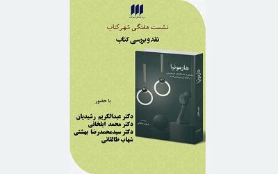 نقد و بررسی کتاب «هارمونیا» نوشته شهاب طالقانی در شهر کتاب