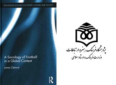 «جامعهشناسی فوتبال در بافتی جهانی» در آستانه جام جهانی منتشر می شود