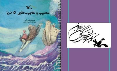 «عجیب و عجیبهای ته دریا» به روایت طاهره ایبد