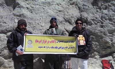 معرفی کتاب بر بام ایران به همت مسئول کتابخانه موعود درخراسان جنوبی